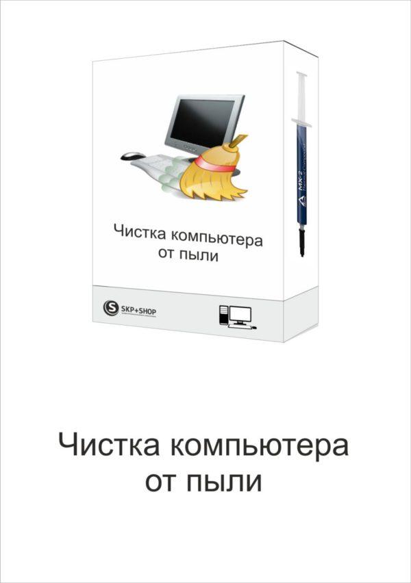 chistka-kompyutera-ot-pyli