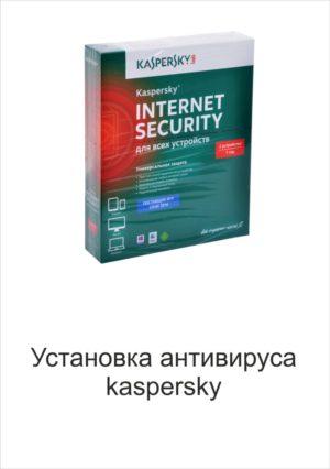 Установка антивируса Kaspersky