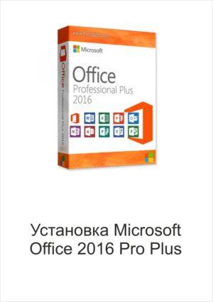 Установка настройка Microsoft Office 2016 Pro Plus