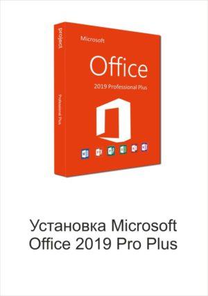 Установка настройка Microsoft Office 2019 Pro Plus