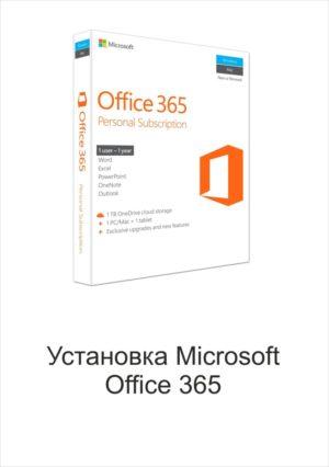 Установка настройка Microsoft Office 365