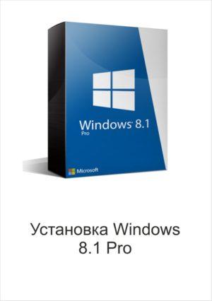 Установка Windows 8.1 Pro