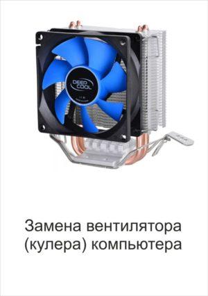 Замена вентилятора (кулера) компьютера