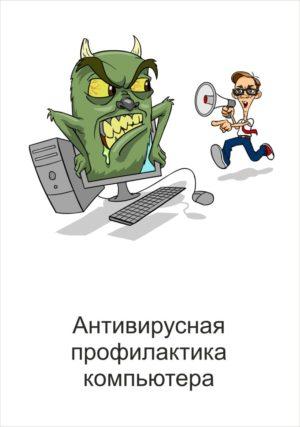 Антивирусная профилактика компьютера