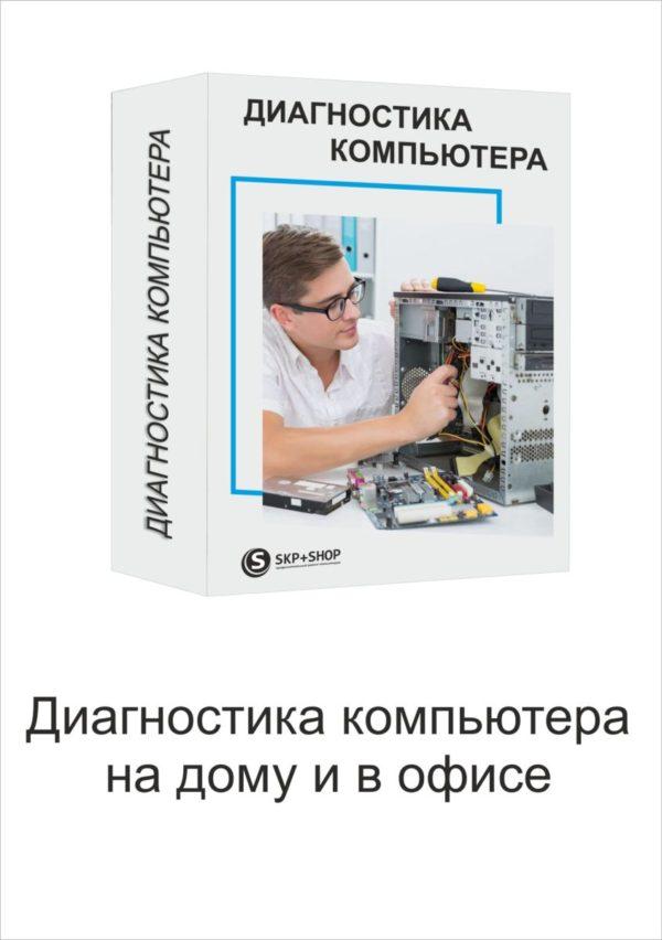 diagnostika-kompyutera-na-domu-i-ofise