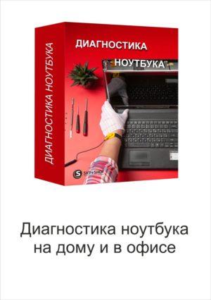 Диагностика ноутбука на дому и офисе