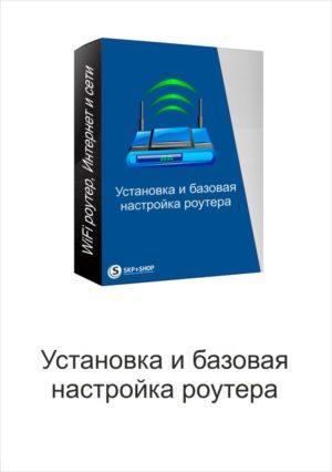 ustanovka-i-bazovaya-nastrojka-routera