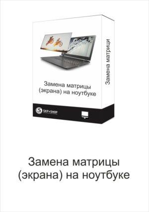 Замена матрицы (экрана) на ноутбуке
