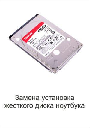 Замена установка жесткого диска ноутбука