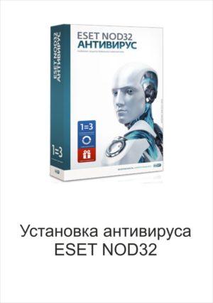 Установка настройка антивирус ESET NOD32