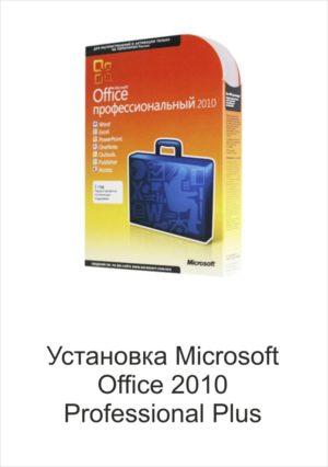 Установка настройка Microsoft Office 2010 Professional Plus